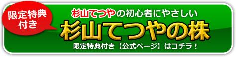 杉山てつやの株・青木愛弥