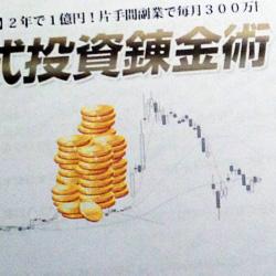 杉山てつやの株の評判と6つの条件